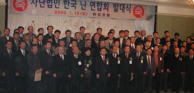 사)한국난연합회발대식